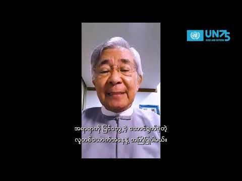 The Future We Want - Shaping our Future Together : Voices of the Seniors - U Tun Myat