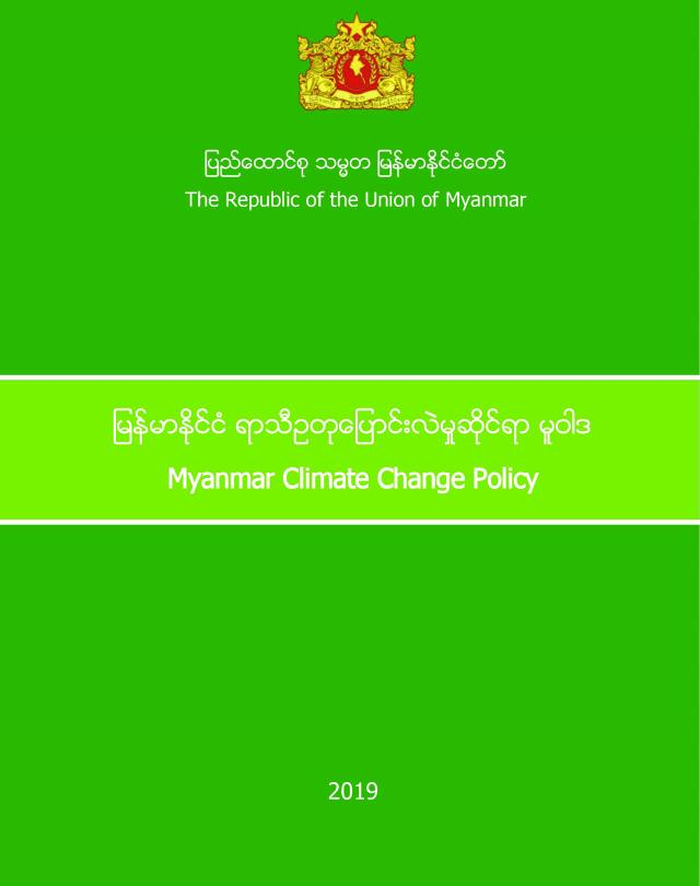 Myanmar Climate Change Policy